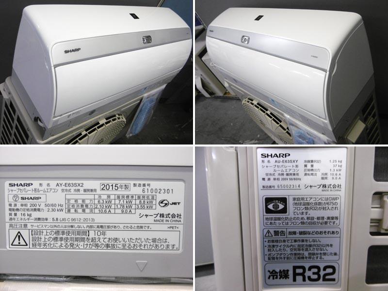 シャープハイスペック 6.3kwルームエアコンAY-E63SX詳細画像3