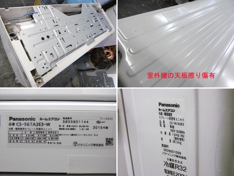 パナソニックハイスペック 5.6kwルームエアコンCS-56TA2E3-W詳細画像5