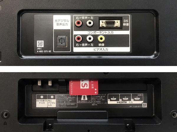 SONY(ソニー)32型液晶テレビKJ-32W730C詳細画像3