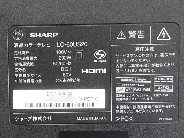 SHARP(シャープ)60型液晶テレビLC-60US20詳細画像6