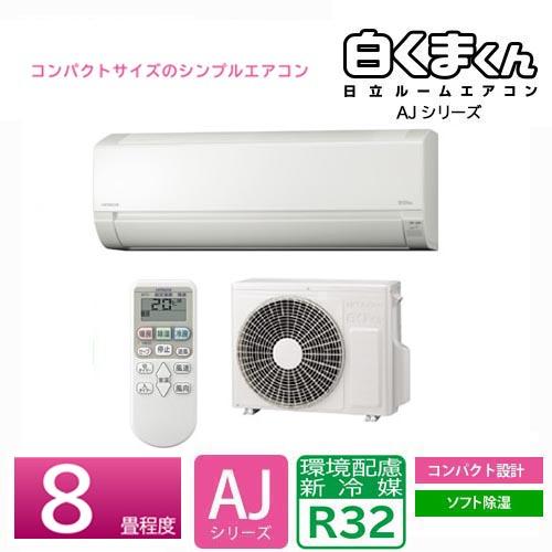 日立未使用品 2.5kwルームエアコンRAS-AJ25G(W)詳細画像4