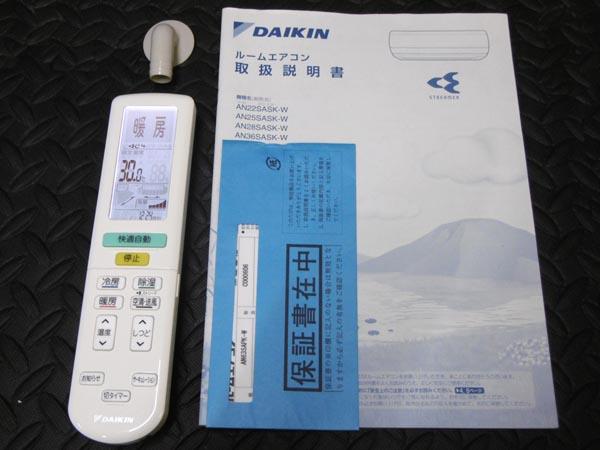 ダイキン6.3kwルームエアコンAN63SAPK-W詳細画像2