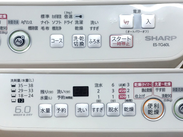 SHARP/シャープ6kg/3kg洗濯乾燥機ES-TG60L詳細画像3