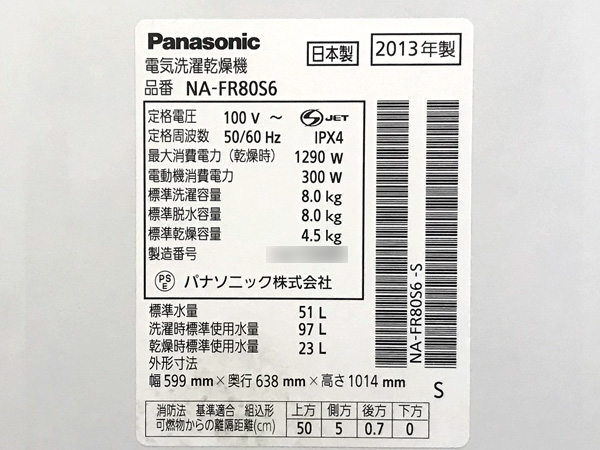 Panasonic/パナソニック8kg/4.5kg洗濯乾燥機NA-FR80S6詳細画像5