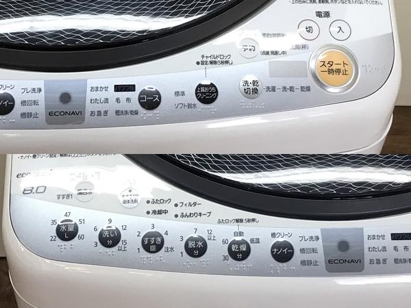 Panasonic/パナソニック8kg/4.5kg洗濯乾燥機NA-FR80S6詳細画像3