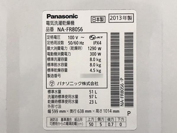 Panasonic/パナソニック8kg/4.5kg洗濯乾燥機NR-FR80S6詳細画像5