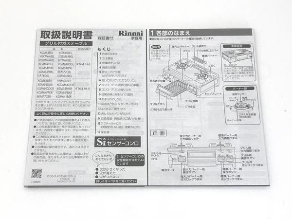Rinnai/リンナイガスコンロRT64JH-L詳細画像6