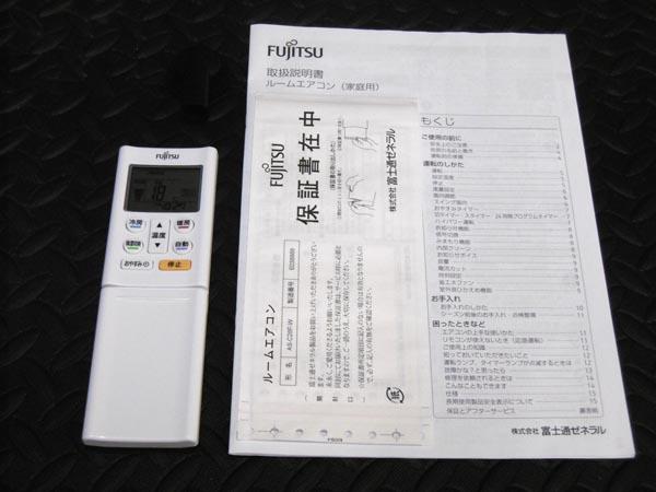 富士通2.8kwルームエアコンAS-C28F-W詳細画像2