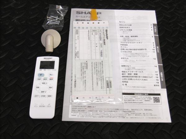 シャーププラズマクラスター 2.2kwルームエアコンAY-G22DH詳細画像2