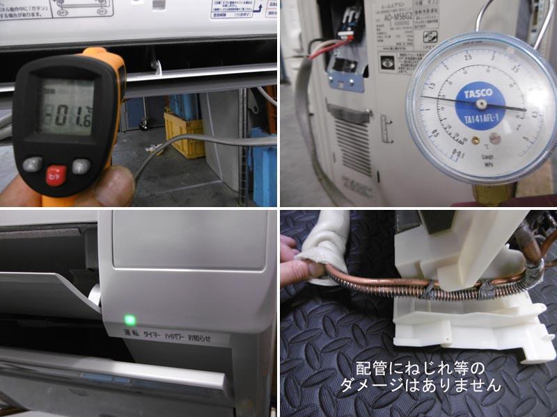 富士通ノクリア 5.6kwルームエアコンAS-M56G2W詳細画像5