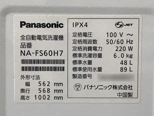 Panasonic/パナソニック6�s洗濯機NA-FS60H7詳細画像5
