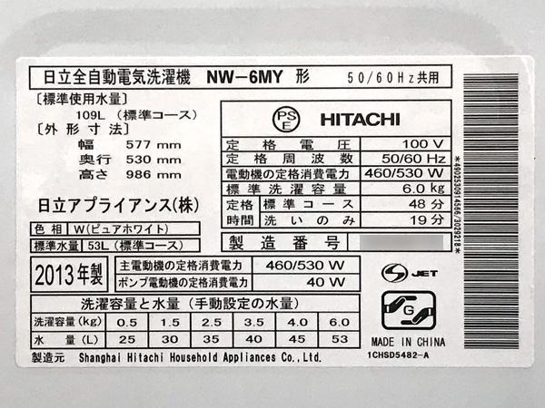 HITACHI/日立6kg洗濯機NW-6MY詳細画像5