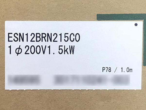 日本イトミック小型電気温水器(右側配管)ESN12BRN215C0詳細画像3