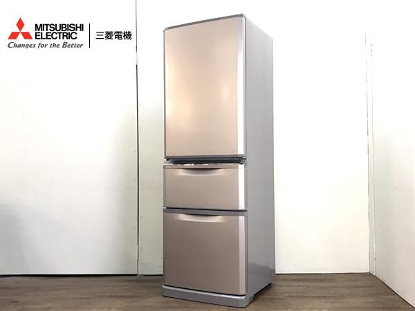 MITSUBISHI/三菱 3ドア冷蔵庫