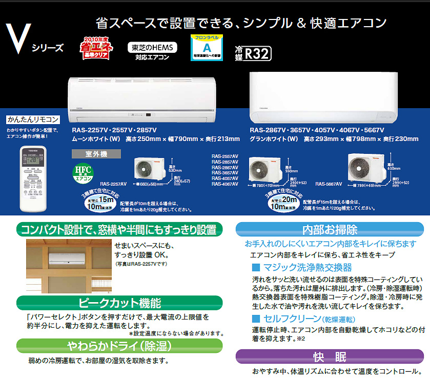 東芝未使用品 2.5kwルームエアコンRAS-2557V(W)詳細画像2