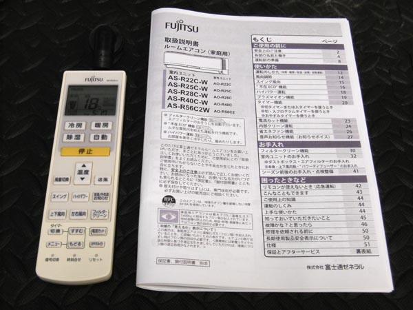富士通2.2kwルームエアコンAS-R22C-W詳細画像2