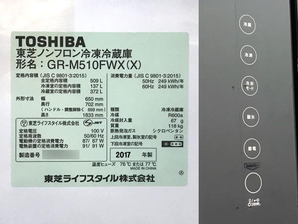 TOSHIBA/東芝フレンチ6ドア冷蔵庫GR-M510FWX(X)詳細画像6