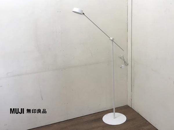 MUJI/無印良品 LEDフロアライト買取しました!