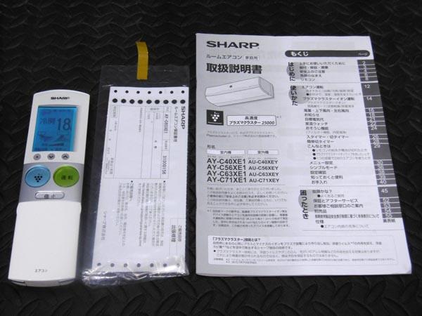 シャープハイスペック 6.3kwルームエアコンAY-C63XE1詳細画像2