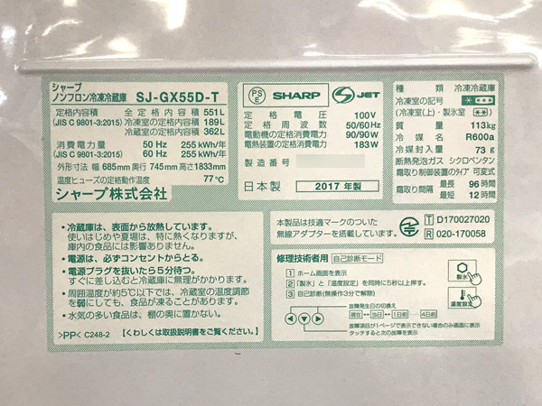 SHARP/シャープフレンチ6ドア冷蔵庫SJ-GX55D-T詳細画像7