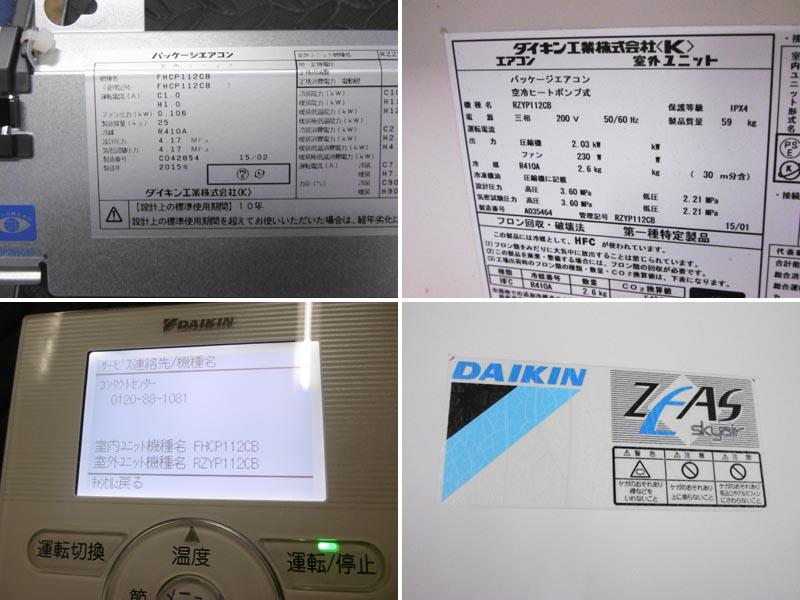 ダイキン♯2 業務用エアコン・4馬力・3相200VSZYC112CB詳細画像7