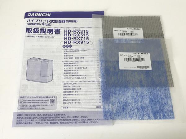 DAINICHI/ダイニチ加湿器HD-RX915(W)詳細画像5