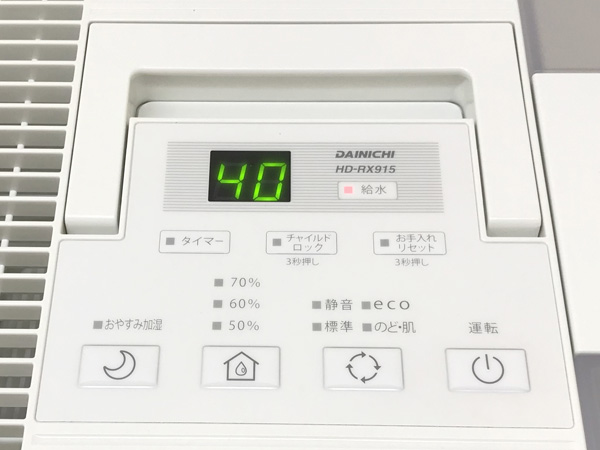 DAINICHI/ダイニチ加湿器HD-RX915(W)詳細画像2