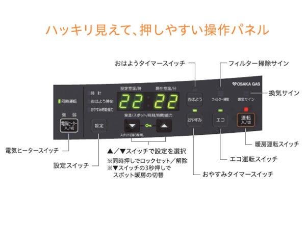 大阪ガスガスファンヒーター140-8073詳細画像2