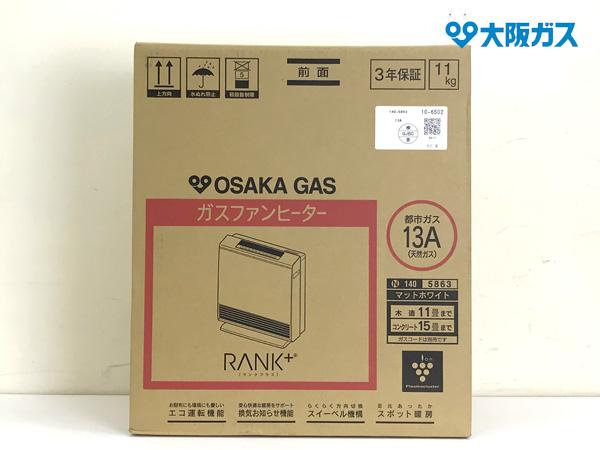 大阪ガスガスファンヒーター140-5863詳細画像3