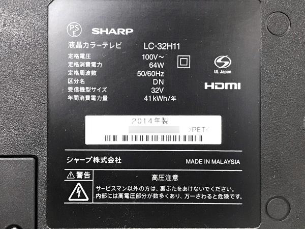 SHARP/シャープ32型液晶テレビLC-32H11詳細画像5
