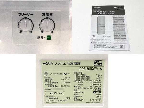 AQUA/アクア4ドア冷蔵庫AQR-361D(W)詳細画像6