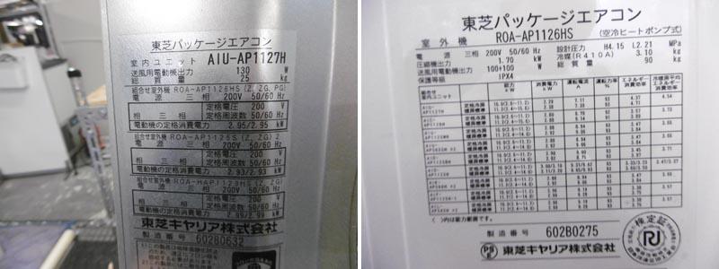 東芝業務用エアコン・4馬力・3相200VAUSA11276詳細画像6