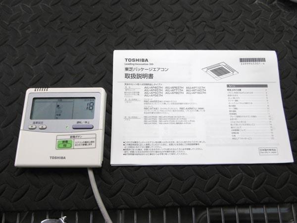 東芝業務用エアコン・4馬力・3相200VAUSA11276詳細画像2