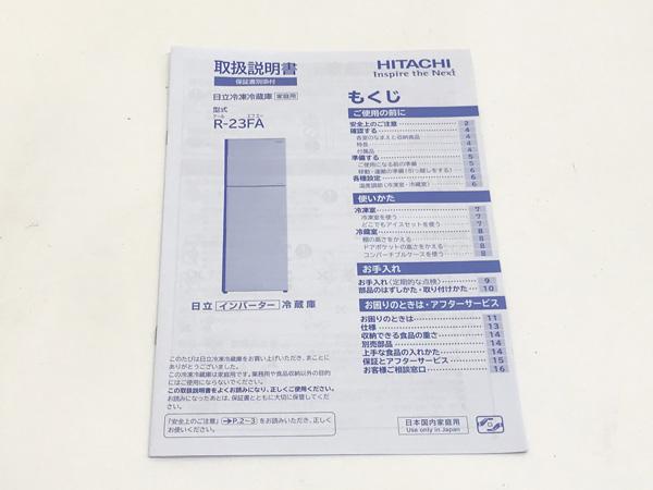 HITACHI/日立2ドア冷蔵庫R-23FA(S)詳細画像6