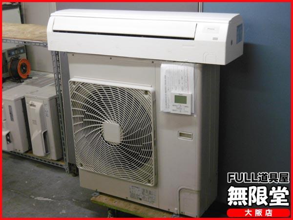 ダイキン 業務用エアコン・4馬力・3相200V
