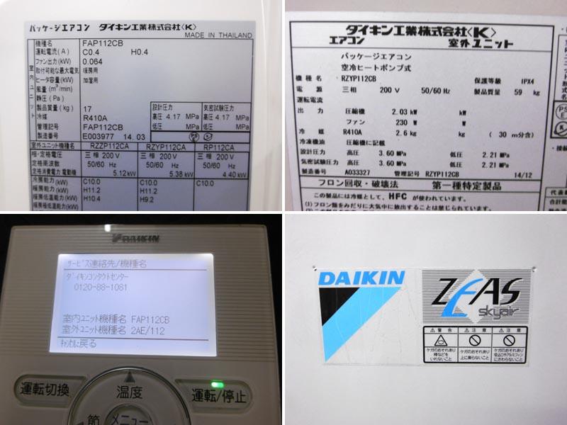 ダイキン業務用エアコン・4馬力・3相200VSZYA112CB詳細画像7