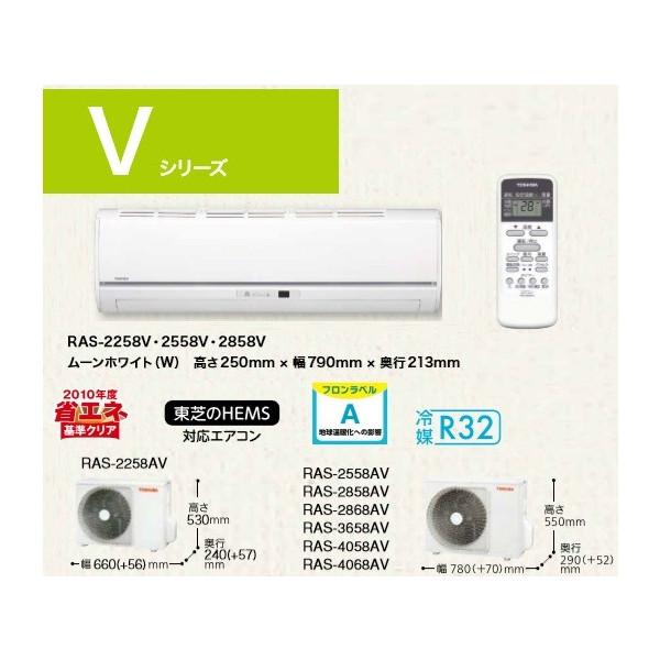 東芝未使用品 2.2kwルームエアコンRAS-2258V詳細画像2