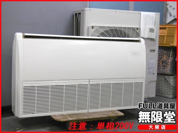 ダイキン 業務用エアコン・3馬力・単相200V SZRH80BAV