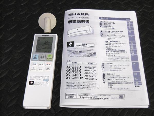 シャープ2.2kwルームエアコンAY-G22D-W詳細画像2