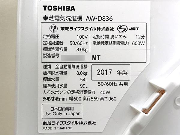 TOSHIBA/東芝8kg洗濯機AW-D836詳細画像6
