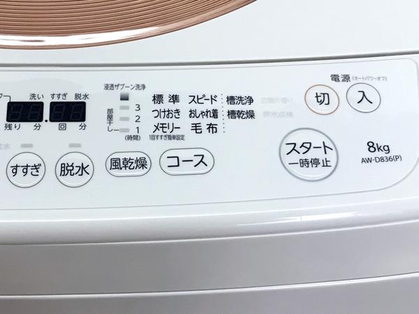 TOSHIBA/東芝8kg洗濯機AW-D836詳細画像3