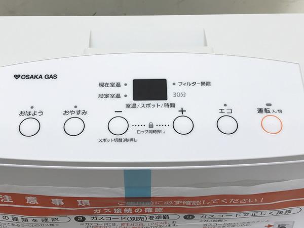 大阪ガスガスファンヒーター140-6003詳細画像2