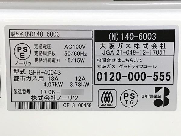 大阪ガスガスファンヒーター140-6003詳細画像3