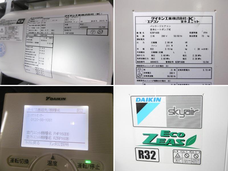 ダイキン業務用エアコン・6馬力 ・3相200VSZRH160B詳細画像5