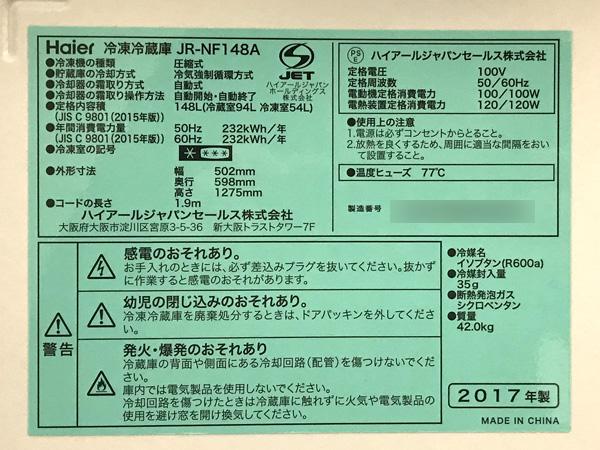 Haier/ハイアール2ドア冷蔵庫JR-NF148A詳細画像6
