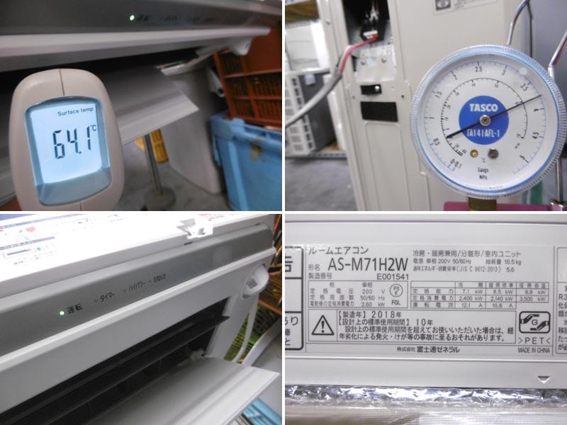富士通ノクリア 7.1kwルームエアコンAS-M71H2W詳細画像3