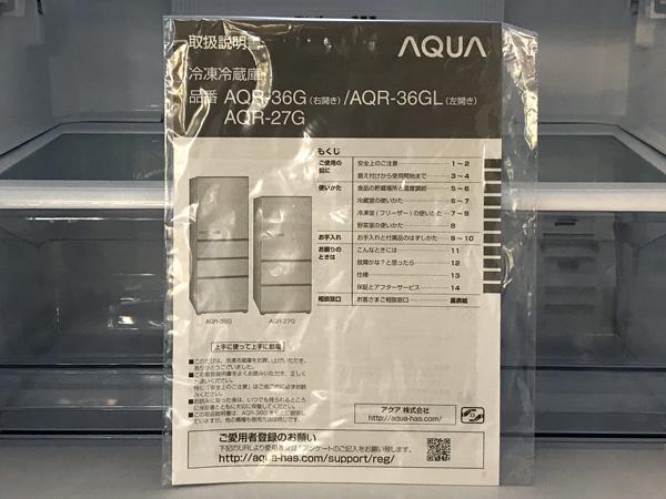 AQUA/アクア3ドア冷蔵庫AQR-27G(W)詳細画像5