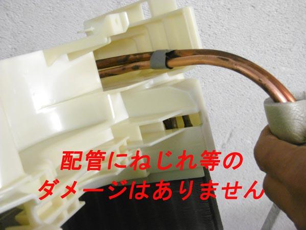 富士通2.5kwルームエアコンAS-R25F-W詳細画像5