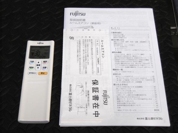 富士通2.5kwルームエアコンAS-R25F-W詳細画像2
