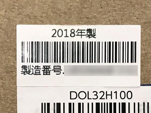 DOSHISHA/ドウシシャ32型液晶テレビDOL32H100詳細画像4
